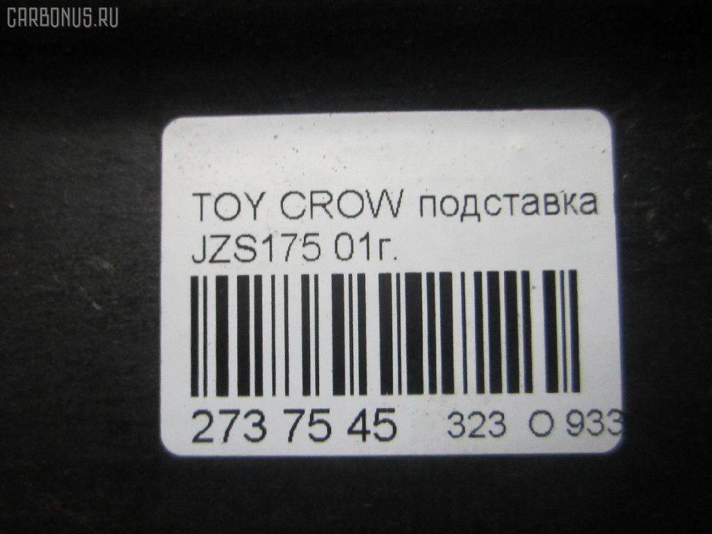 Подставка под аккумулятор TOYOTA CROWN JZS175 Фото 3