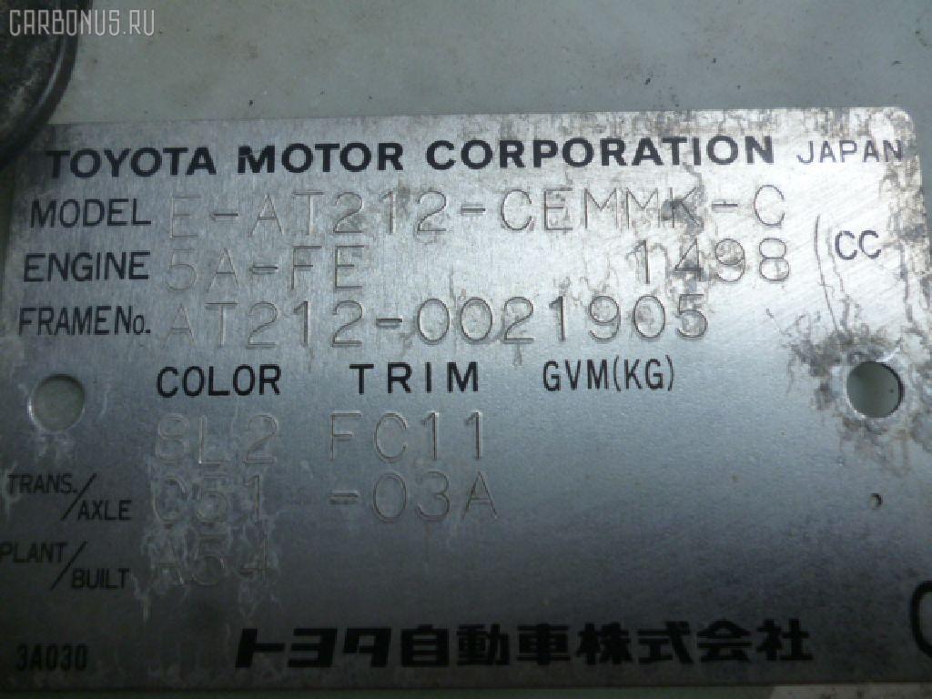 Радиатор кондиционера TOYOTA CARINA AT212 5A-FE Фото 5