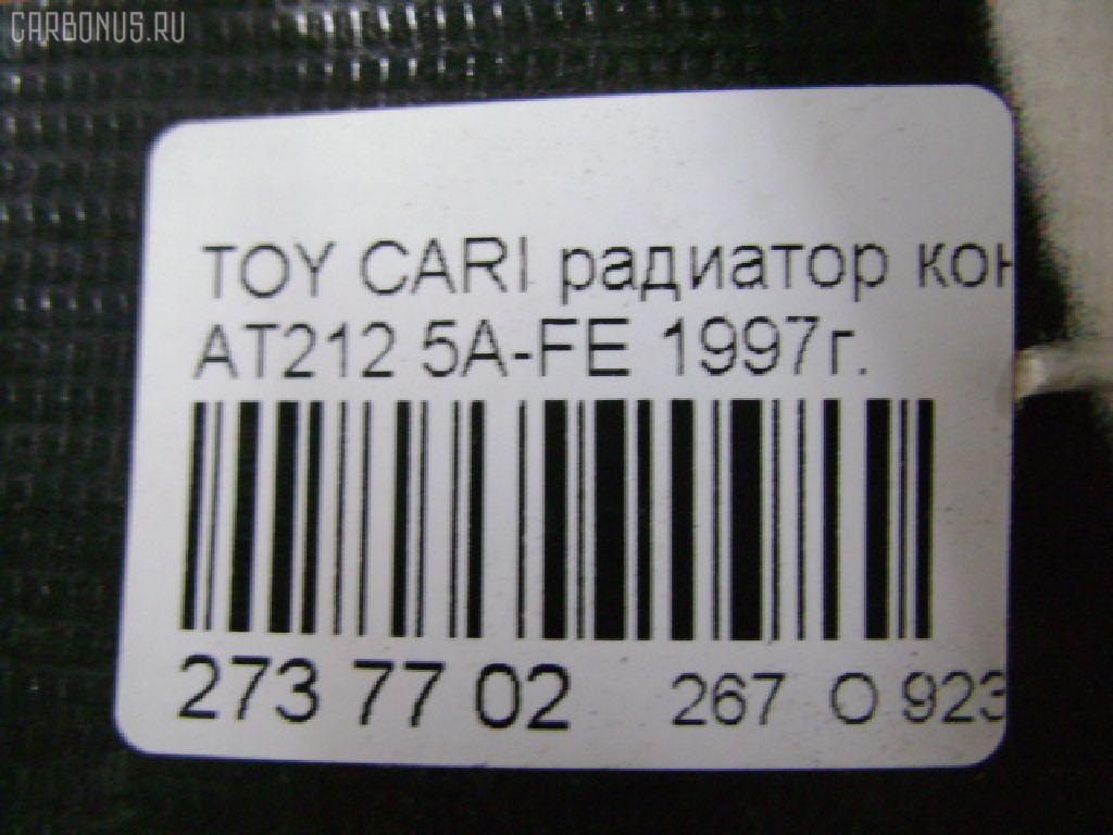 Радиатор кондиционера TOYOTA CARINA AT212 5A-FE Фото 9