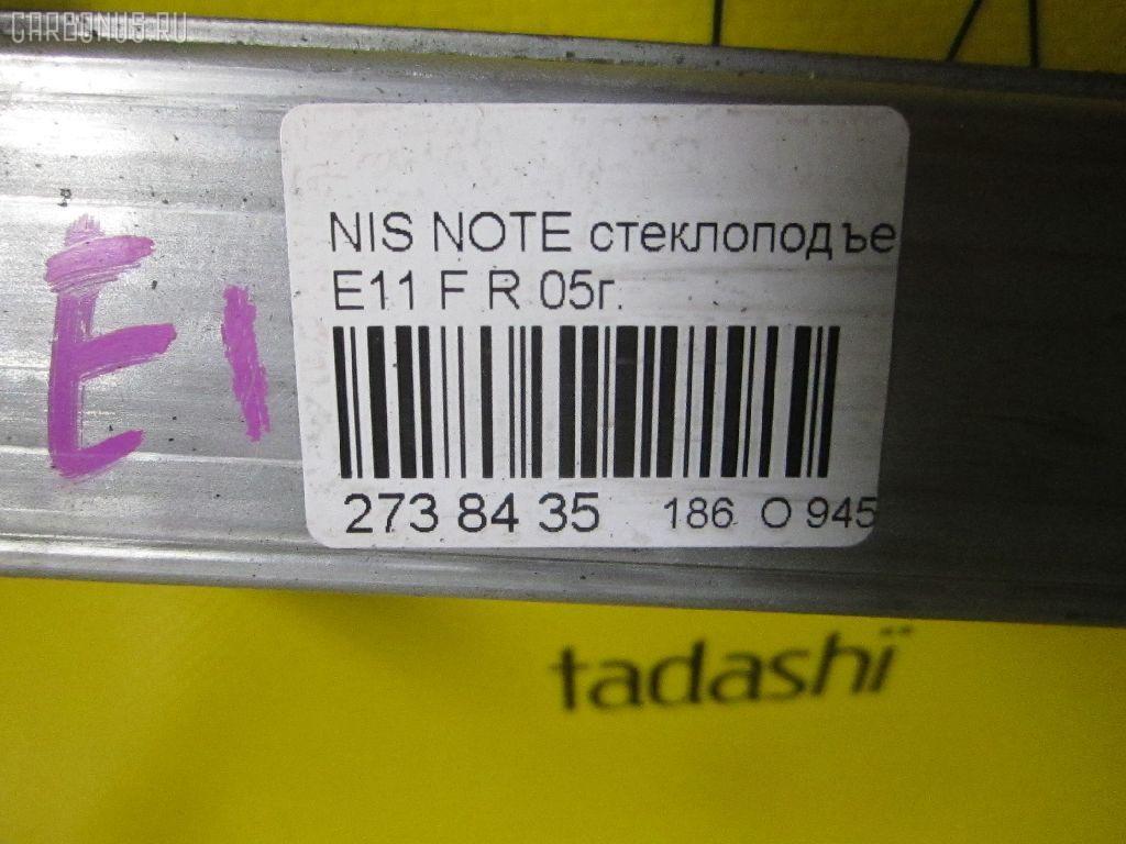 Стеклоподъемный механизм NISSAN NOTE E11 Фото 7