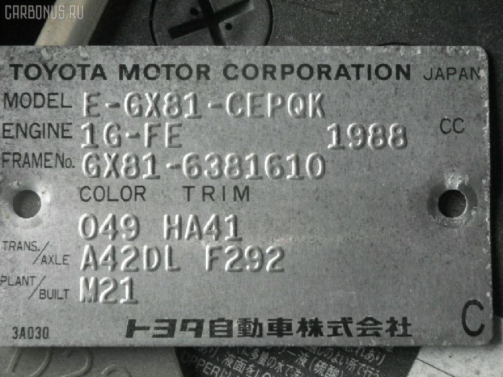 Накладка на порог салона TOYOTA CRESTA GX81 Фото 2