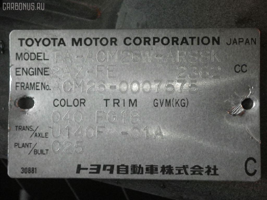 Стабилизатор TOYOTA IPSUM ACM26W Фото 2