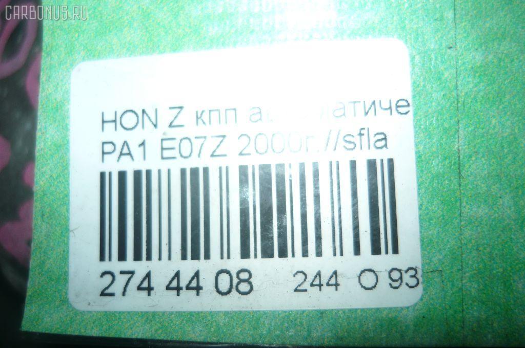 КПП автоматическая HONDA Z PA1 E07Z-T Фото 6