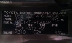 Мотор привода дворников Toyota Corolla fielder NZE141G Фото 4