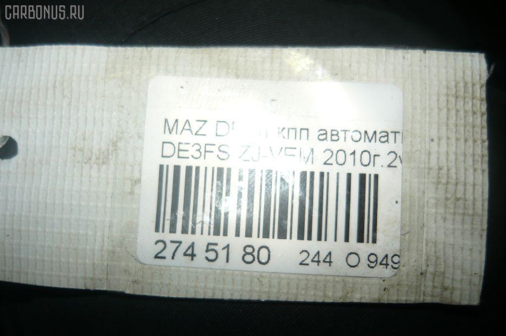 КПП автоматическая MAZDA DEMIO DE3FS ZJ-VEM Фото 7