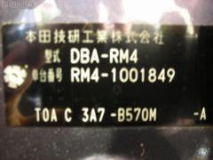 Крепление редуктора HONDA CR-V RM4 K24A Фото 2
