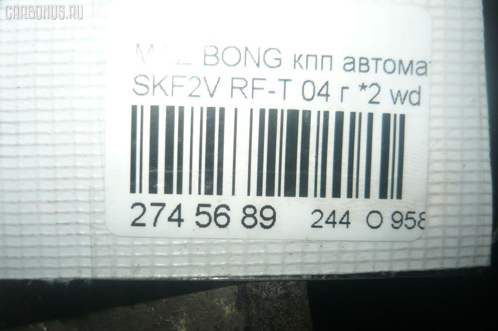 КПП автоматическая MAZDA BONGO SKF2V RF-T Фото 6
