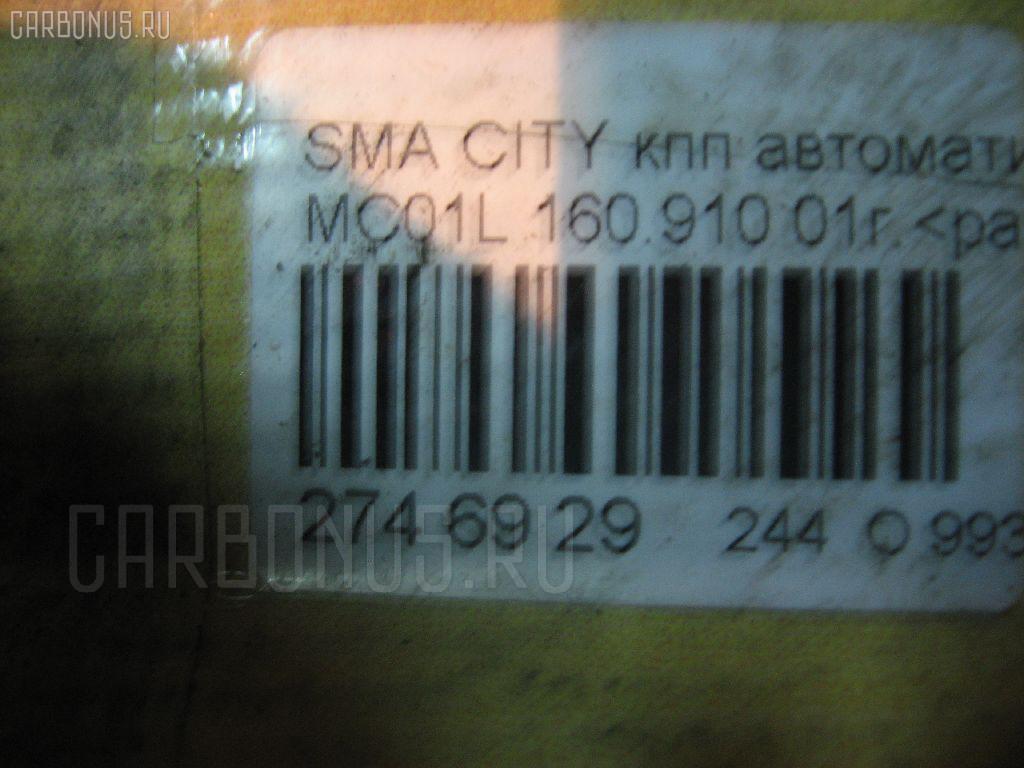 КПП автоматическая SMART CITY COUPE W450.343 160.910 Фото 10