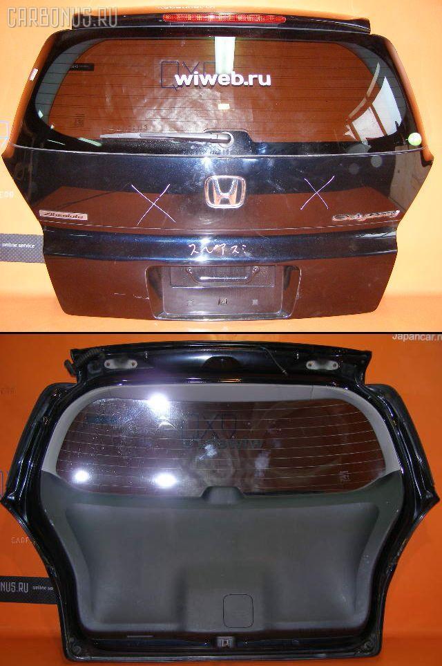 Дверь задняя Honda Odyssey RB1 Фото 1