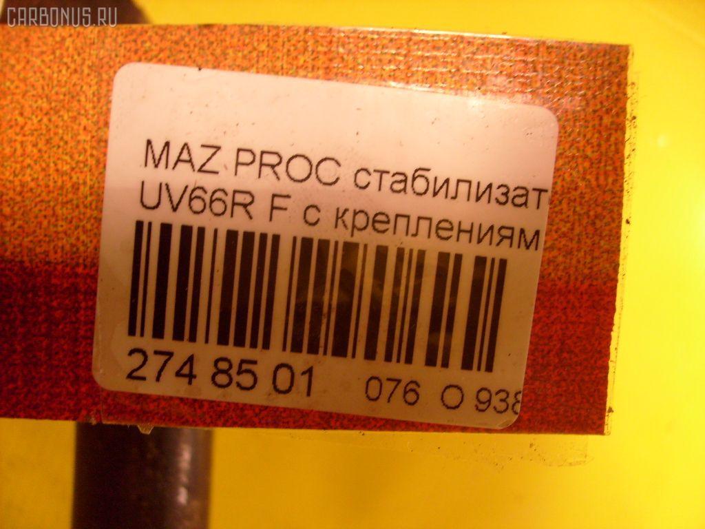 Стабилизатор MAZDA PROCEED MARVIE UV66R Фото 2