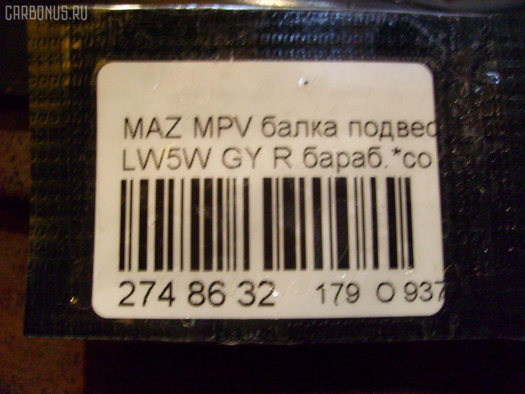 Балка подвески MAZDA MPV LW5W GY Фото 4