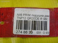 Подушка двигателя NISSAN PRIMERA TNP12 QR20DE Фото 3