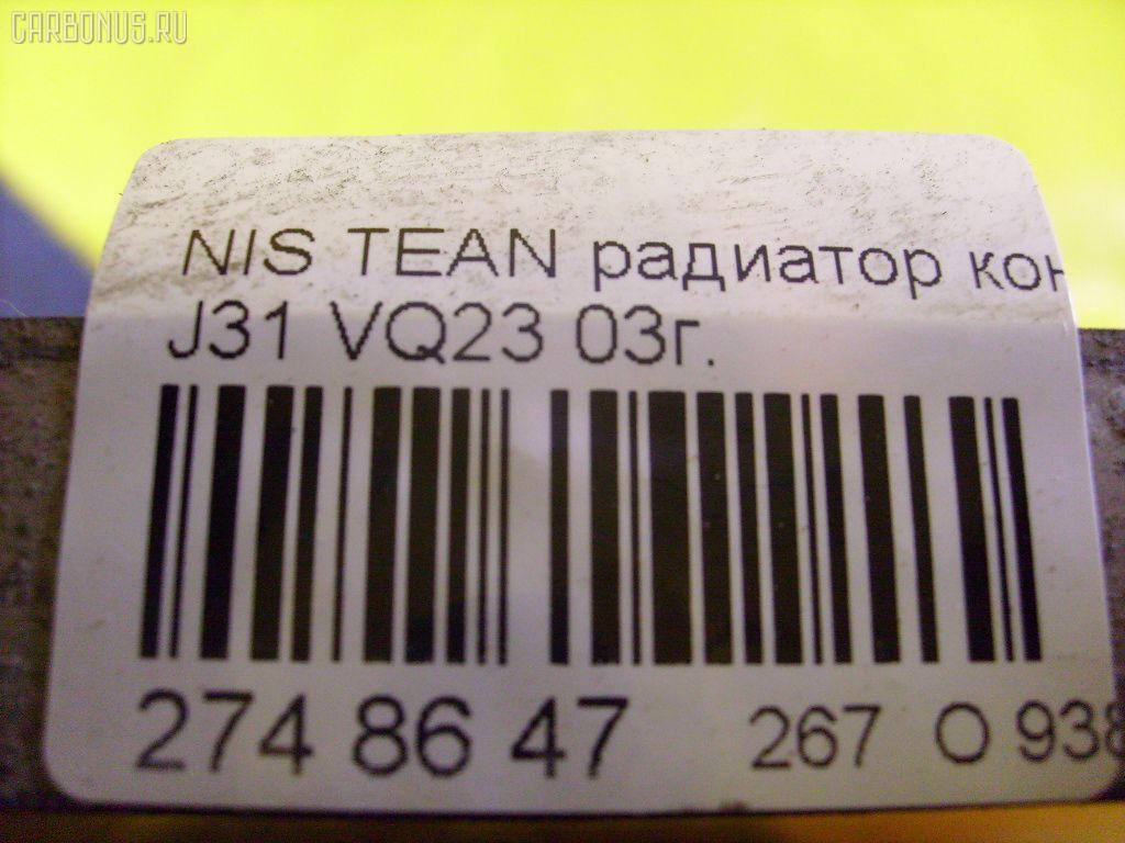 Радиатор кондиционера NISSAN TEANA J31 VQ23 Фото 6