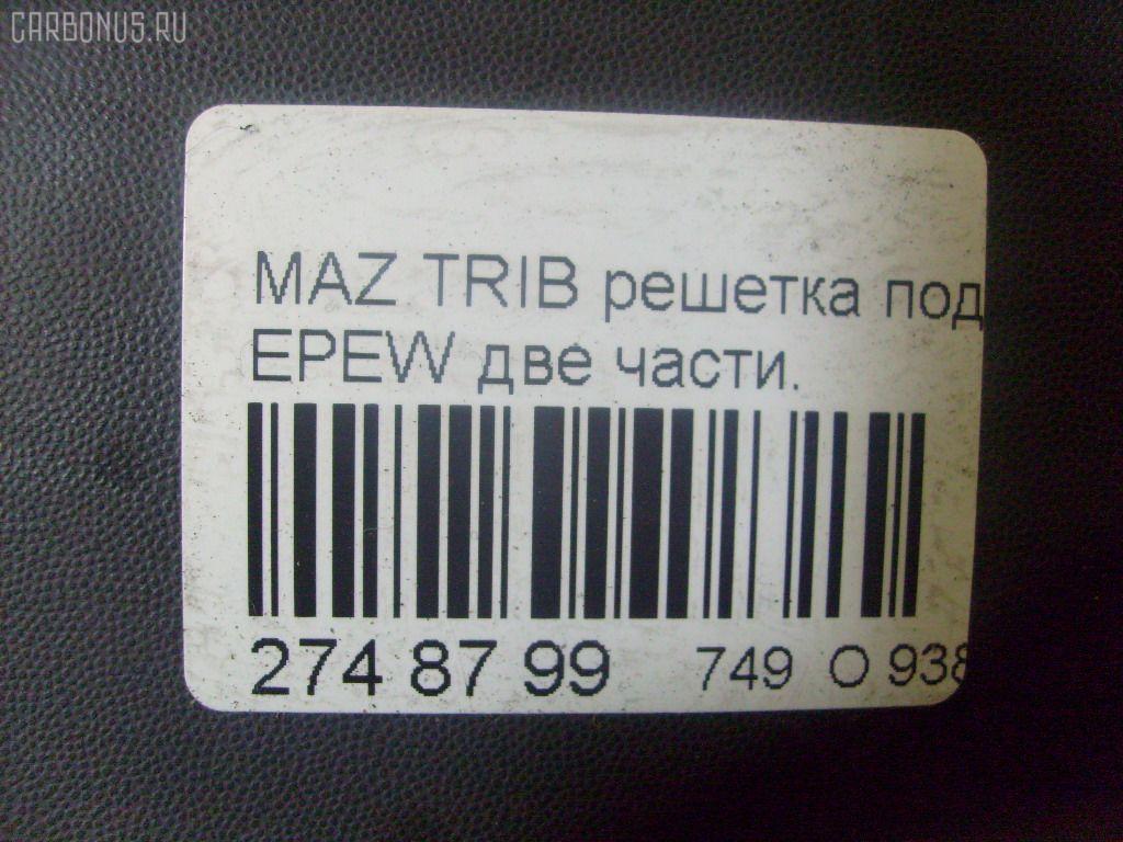 Решетка под лобовое стекло MAZDA TRIBUTE EPEW Фото 7
