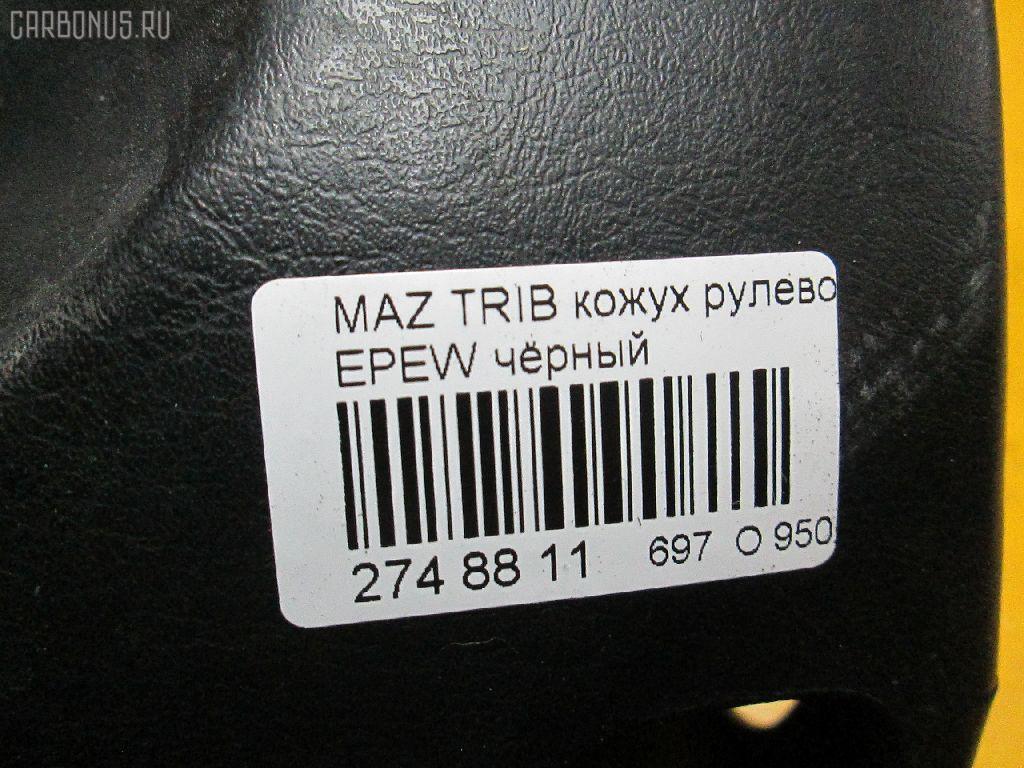 Кожух рулевой колонки MAZDA TRIBUTE EPEW Фото 8