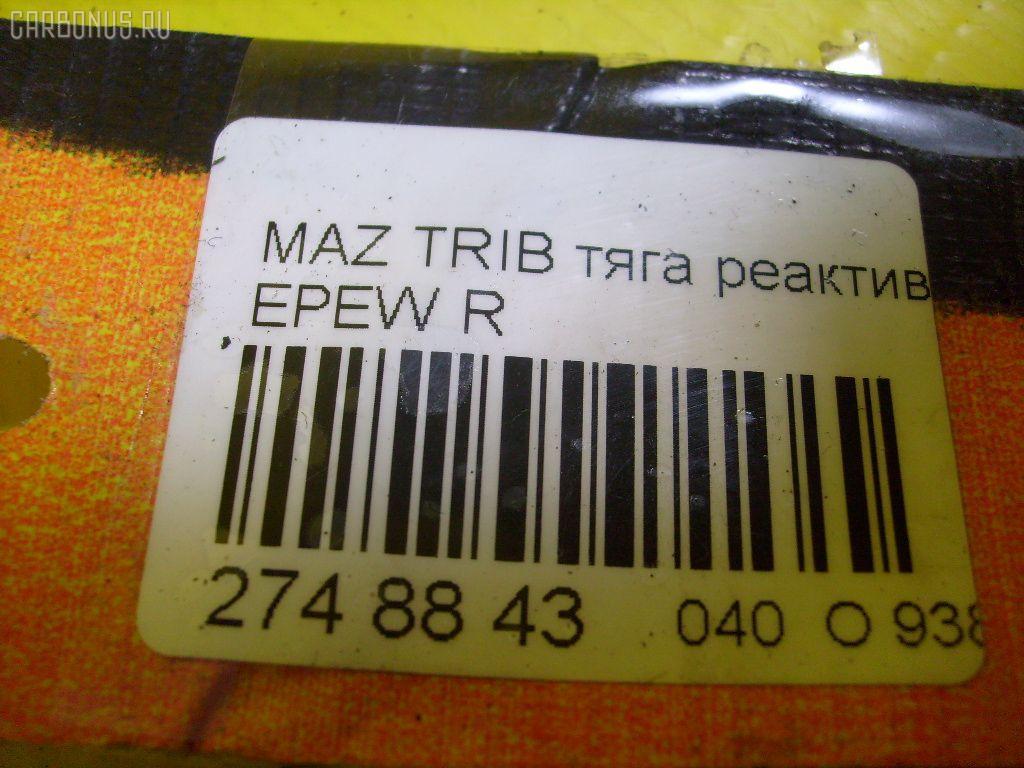 Тяга реактивная MAZDA TRIBUTE EPEW Фото 7