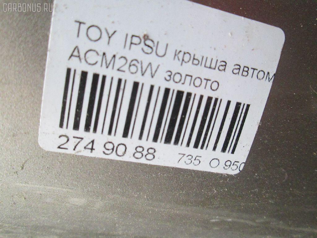 Крыша автомашины TOYOTA IPSUM ACM26W Фото 11