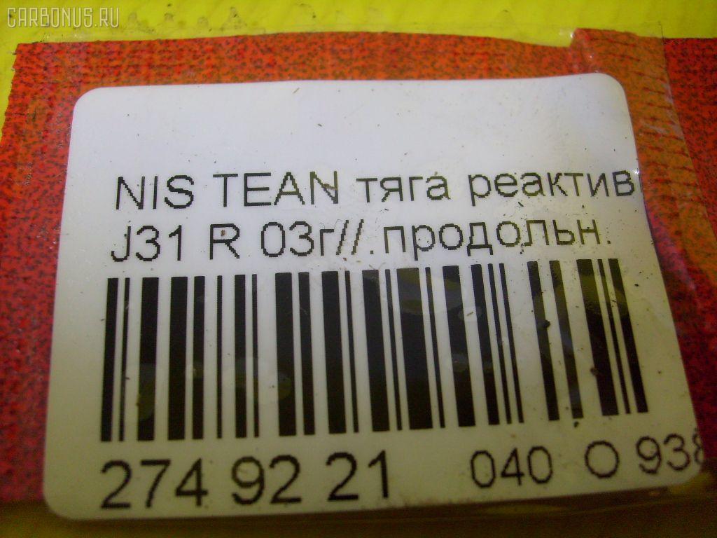 Тяга реактивная NISSAN TEANA J31 Фото 8