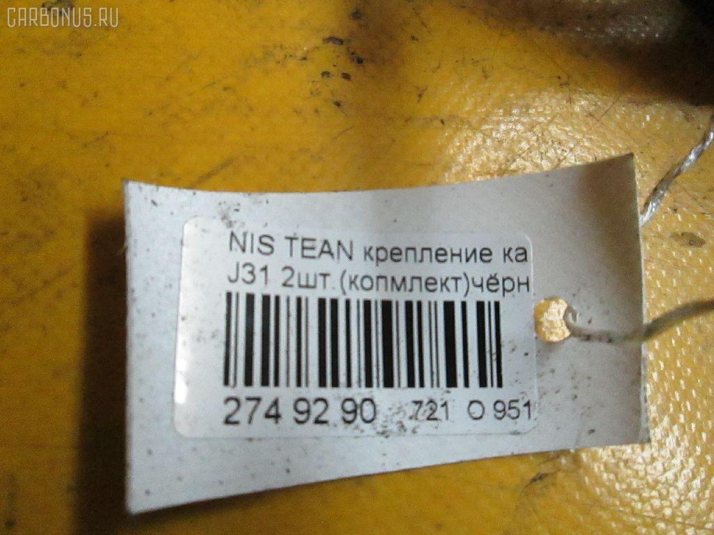 Крепление капота NISSAN TEANA J31 Фото 7