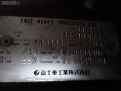 Планка передняя Subaru Forester SG5 Фото 3