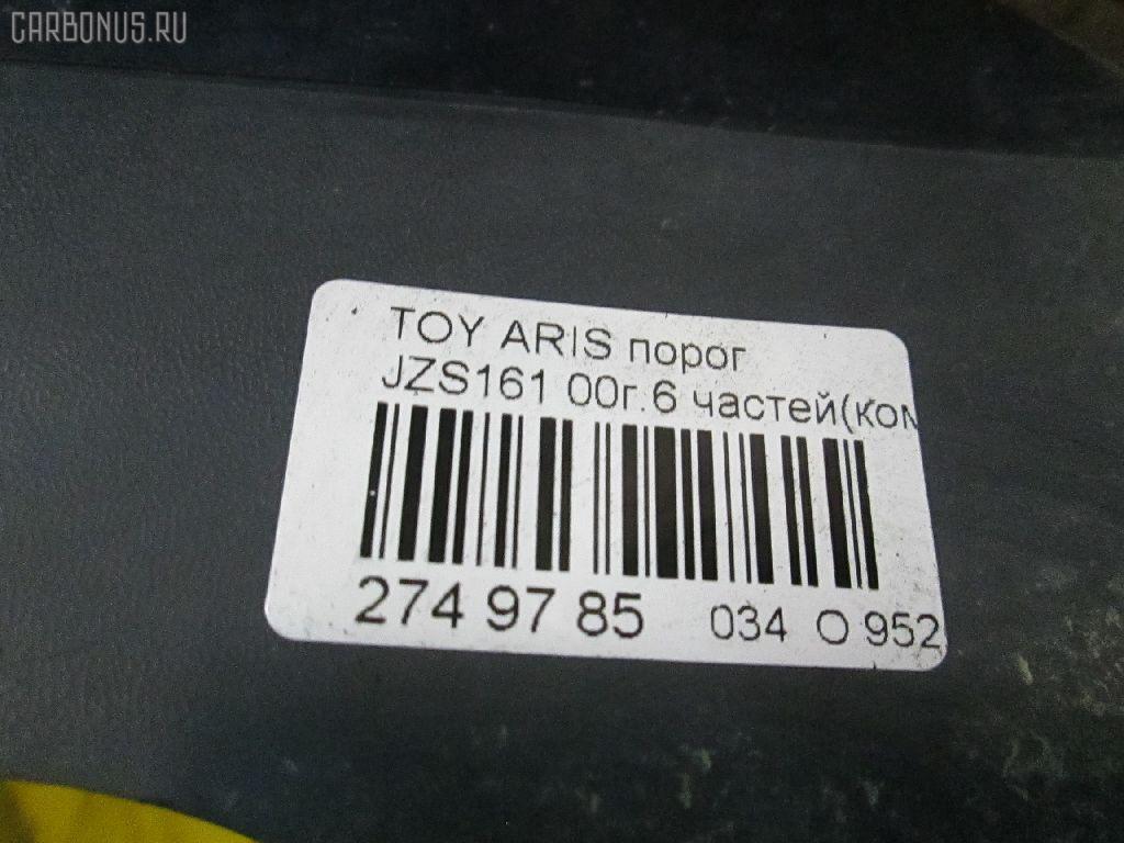 Порог кузова пластиковый ( обвес ) TOYOTA ARISTO JZS161 Фото 4