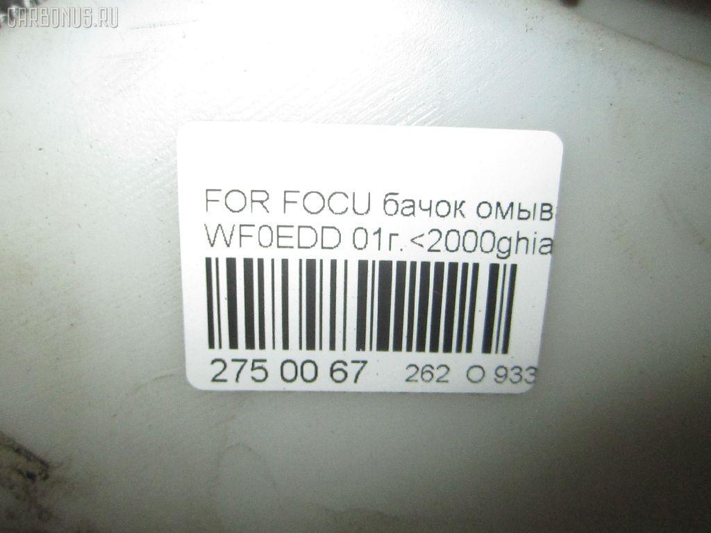 Бачок омывателя FORD FOCUS WF0EDD Фото 7