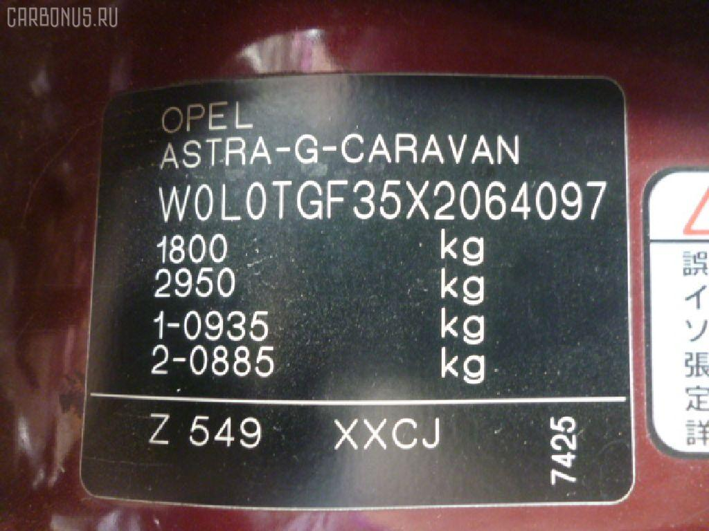 Воздухозаборник OPEL ASTRA G W0L0TGF35 X18XE1 Фото 3
