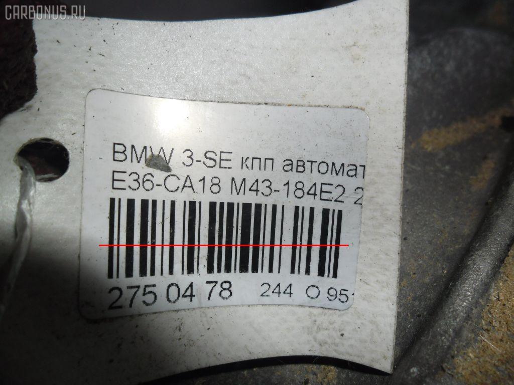 КПП автоматическая BMW 3-SERIES E36-CA02 M43-184E2 Фото 10