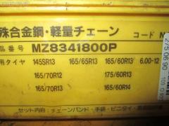 Цепь на колесо Mitsubishi 165/60R14 MZ8341800P Фото 3