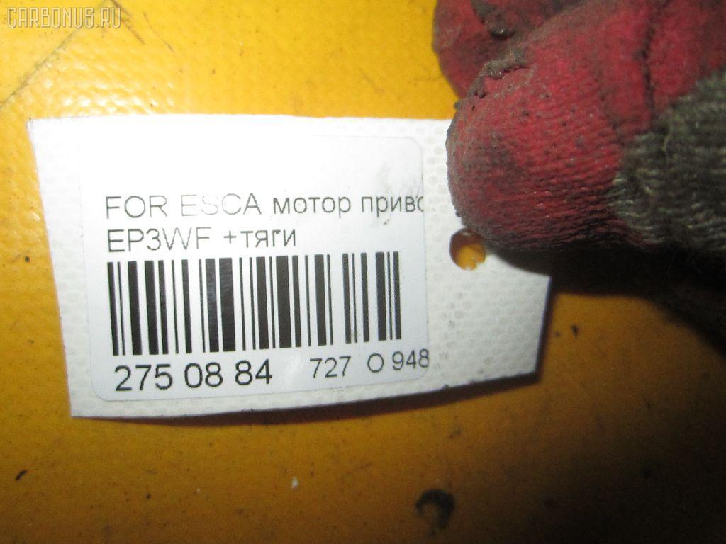 Мотор привода дворников FORD ESCAPE EP3WF Фото 8