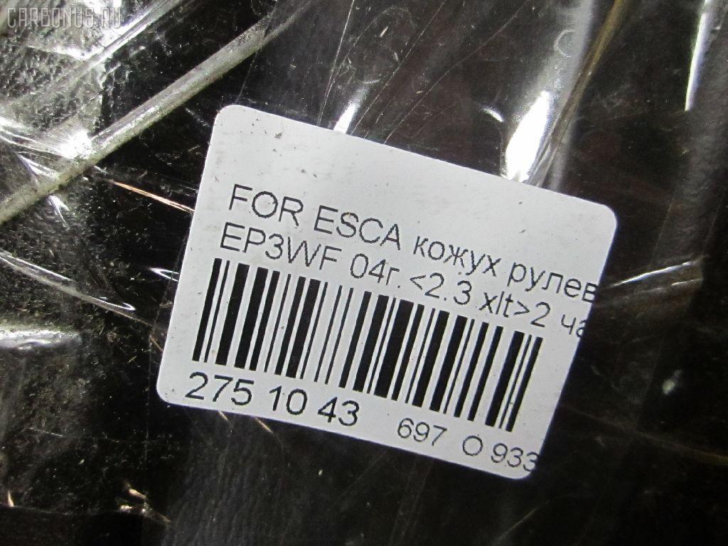 Кожух рулевой колонки FORD ESCAPE EP3WF Фото 7