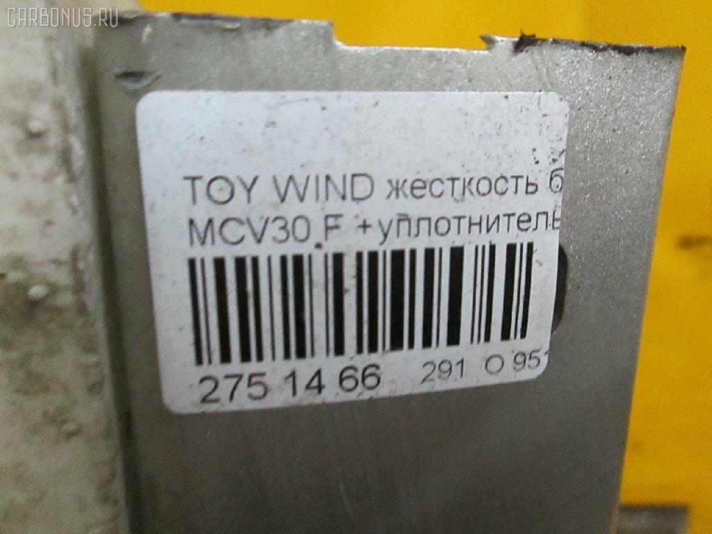 Жесткость бампера TOYOTA WINDOM MCV30 Фото 7