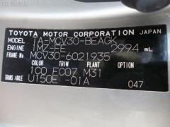 Решетка под лобовое стекло Toyota Windom MCV30 Фото 3