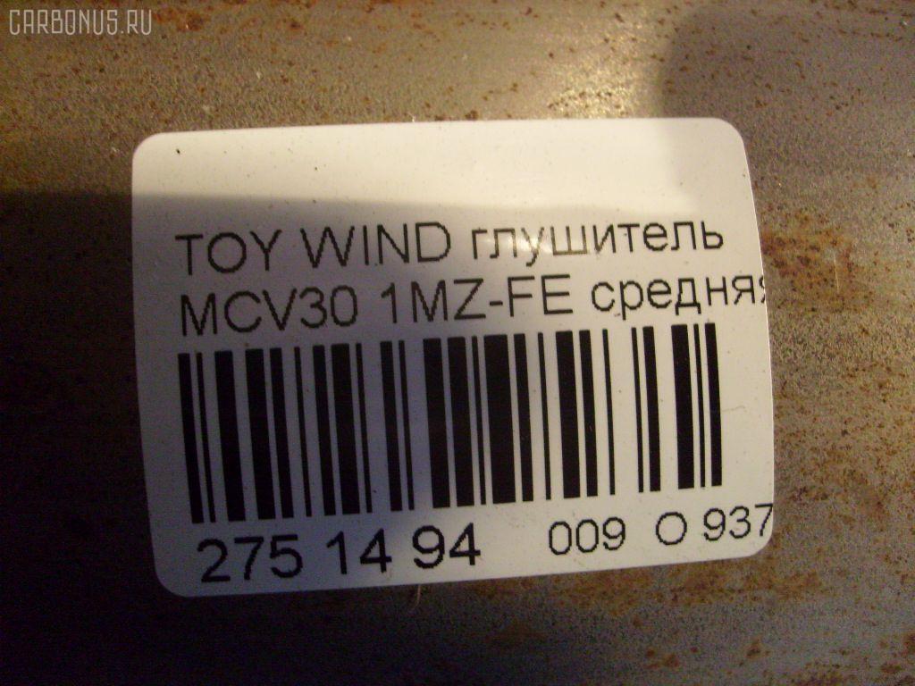Глушитель TOYOTA WINDOM MCV30 1MZ-FE Фото 8