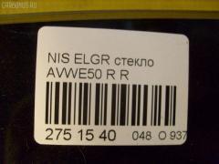 Стекло Nissan Elgrand AVWE50 Фото 7