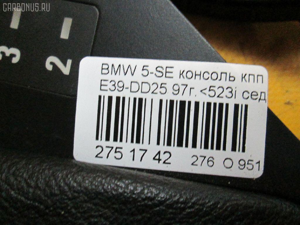 Чехол на ручку КПП BMW 5-SERIES E39-DD42 1996.11 51168186999 2WD 4D Фото 9