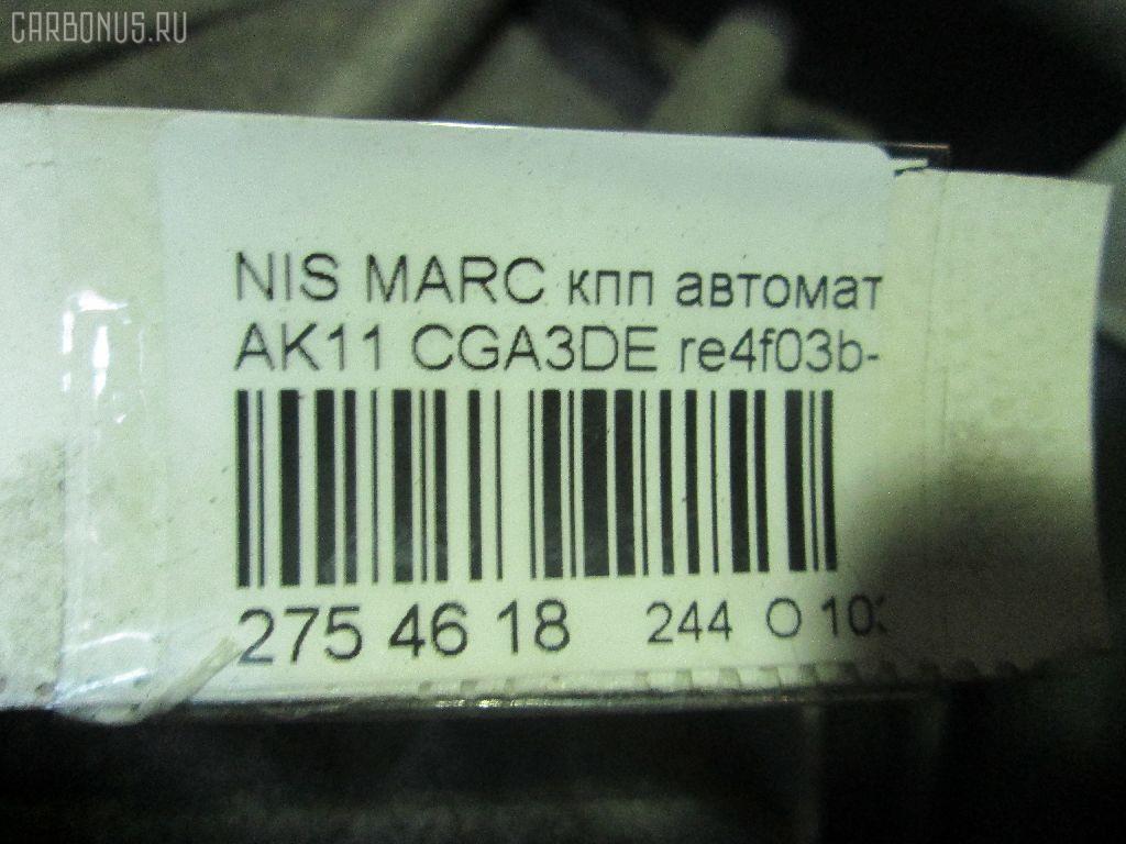 КПП автоматическая NISSAN MARCH AK11 CGA3DE Фото 5