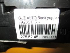 Блок упр-я стеклоподъемниками SUZUKI ALTO HA23S Фото 3