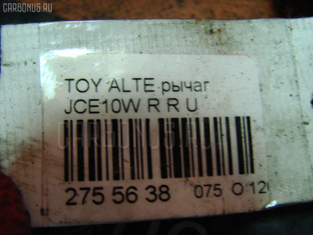 Рычаг TOYOTA ALTEZZA GITA JCE10W Фото 3