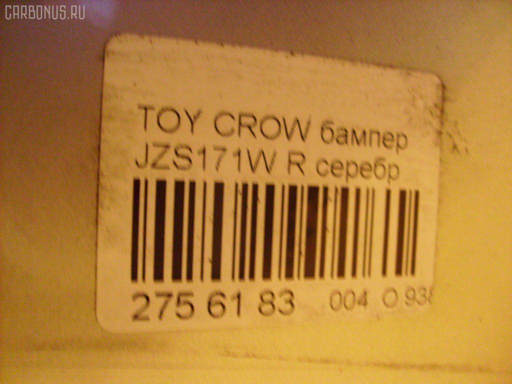 Бампер TOYOTA CROWN ESTATE JZS171W Фото 3