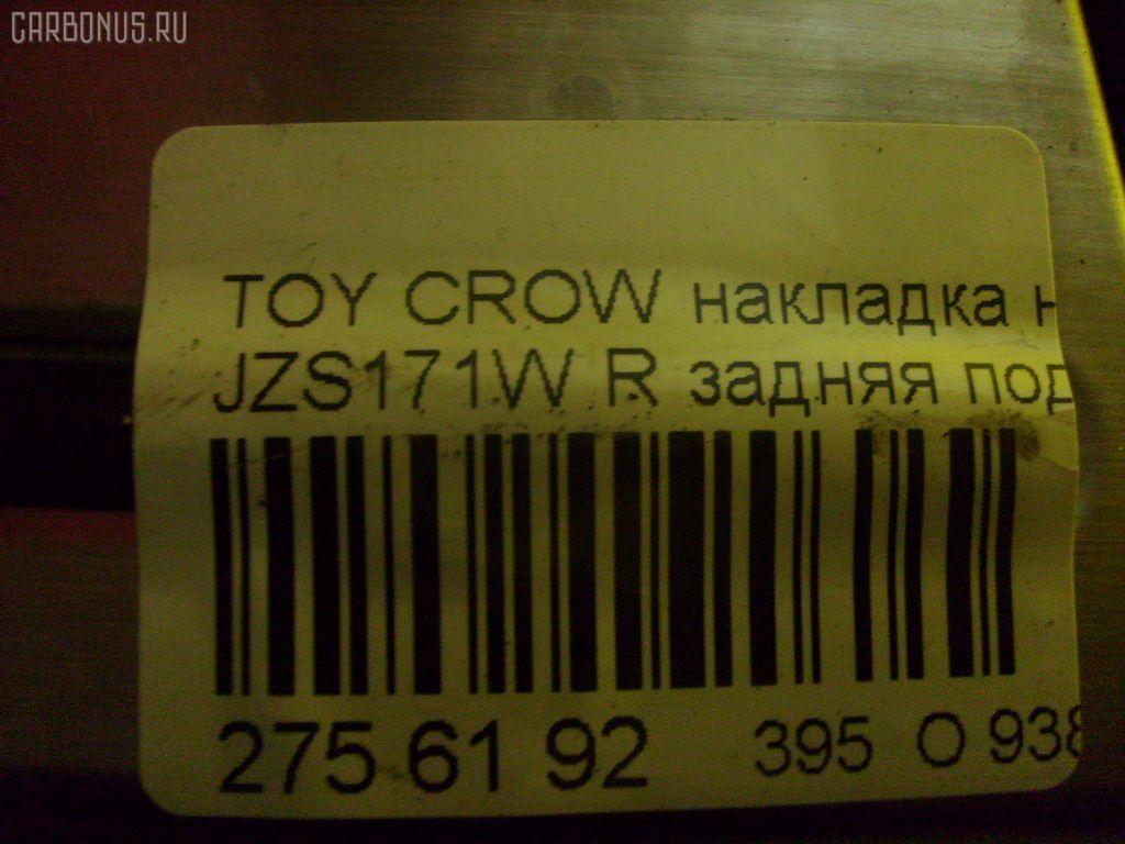 Обшивка багажника TOYOTA CROWN ESTATE JZS171W Фото 3