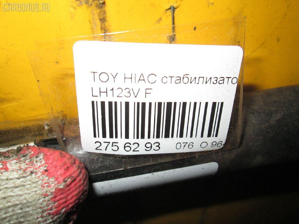 Стабилизатор TOYOTA HIACE LH123V Фото 2