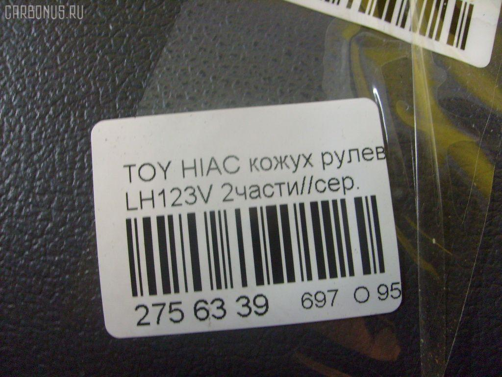 Кожух рулевой колонки TOYOTA HIACE LH123V Фото 3