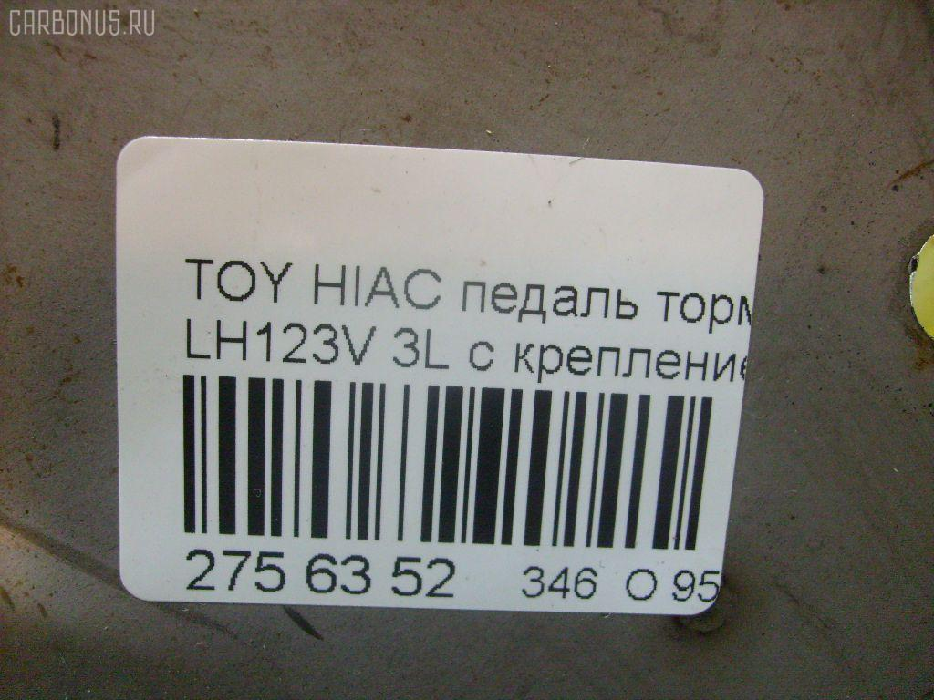 Педаль тормоза TOYOTA HIACE LH123V 3L Фото 2