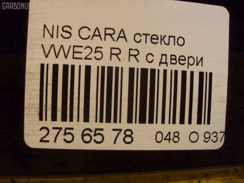 Стекло NISSAN CARAVAN VWE25 Фото 7