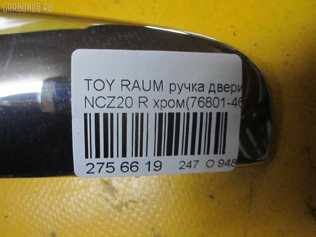 Ручка двери TOYOTA RAUM NCZ20 Фото 8