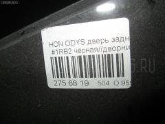 Дверь задняя Honda Odyssey RB2 Фото 4