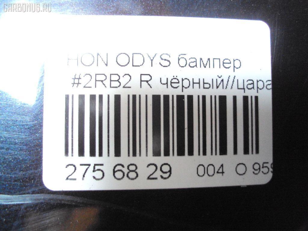 Бампер HONDA ODYSSEY RB2 Фото 3