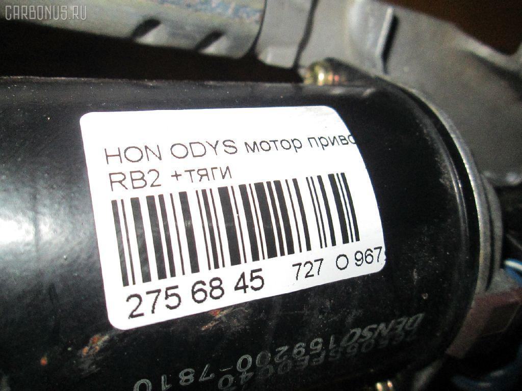 Мотор привода дворников HONDA ODYSSEY RB2 Фото 3