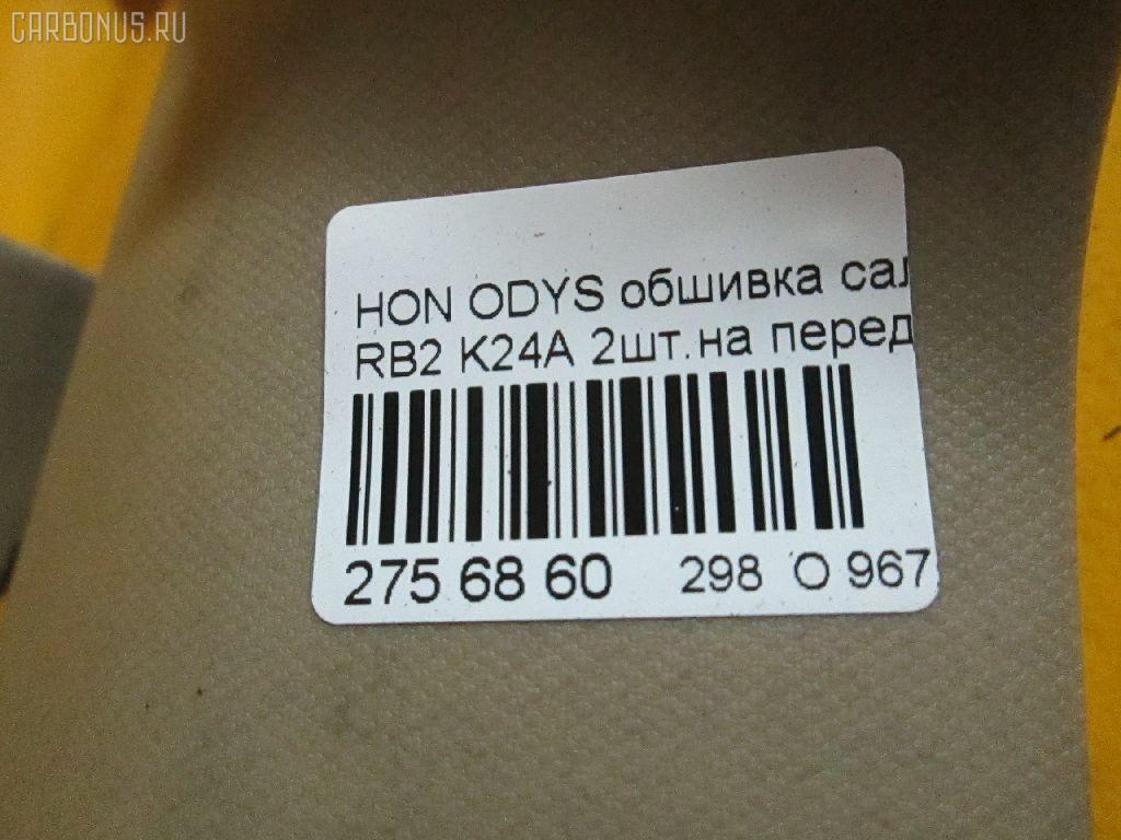 Обшивка салона HONDA ODYSSEY RB2 Фото 3